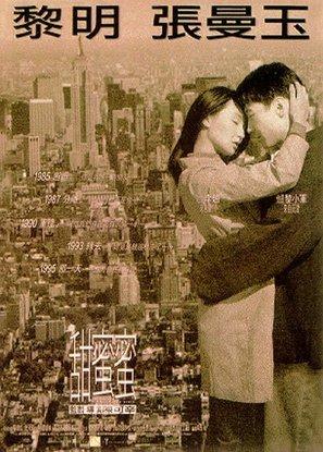 Tian mi mi - Hong Kong poster (thumbnail)