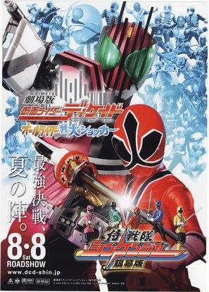 Gekijôban Kamen raidâ Dikeido: Ôru Raidâ tai Daishokkâ - Japanese Combo poster (thumbnail)