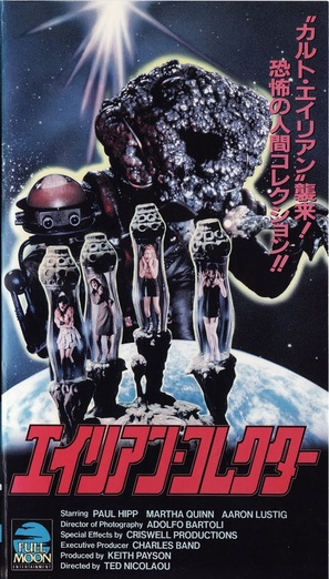 Bad Channels - Japanese VHS movie cover (thumbnail)