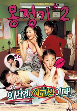 Wet Dreams 2 - South Korean Movie Poster (thumbnail)