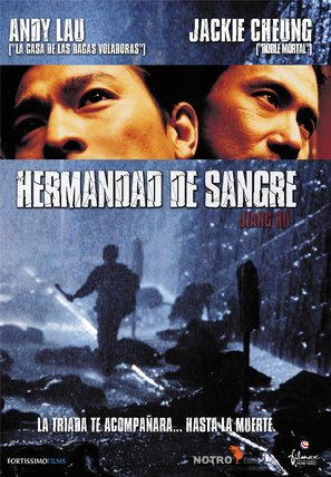 Gong wu - Spanish Movie Poster (thumbnail)