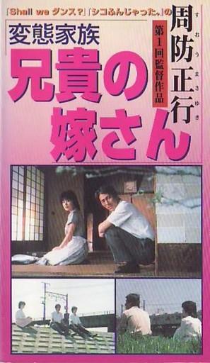Hentai kazoku: Aniki no yomesan