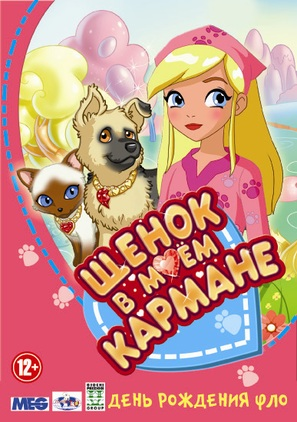 """Puppy in My Pocket: Adventures in Pocketville"" - Russian DVD cover (thumbnail)"