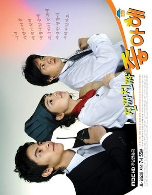 """""""Jin-jja Jin-jja Jong-a-hae"""" - South Korean poster (thumbnail)"""