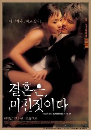 Gyeolhoneun michinjishida - South Korean poster (thumbnail)