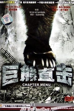 Wild Grizzly - Chinese DVD movie cover (thumbnail)