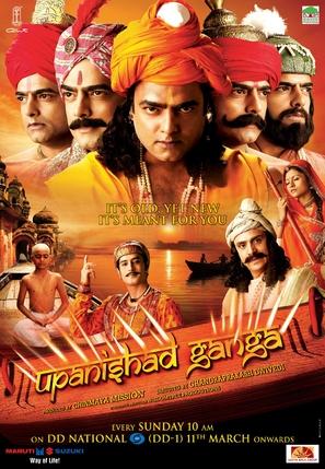 """""""Upanishad Ganga"""""""
