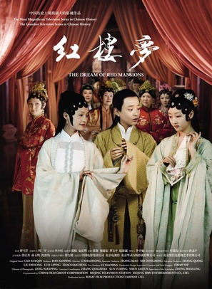 """Hong lou meng"" - Chinese Movie Poster (thumbnail)"