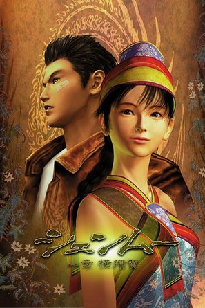 Shenmue: The Movie