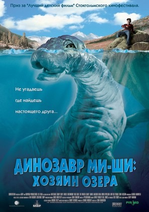 Mee-Shee: The Water Giant - Russian Movie Poster (thumbnail)