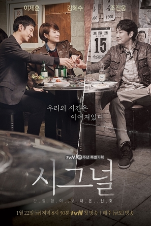 """Sigeuneol"" - South Korean Movie Poster (thumbnail)"