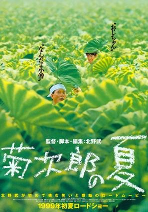 Kikujirô no natsu - Japanese Movie Poster (thumbnail)