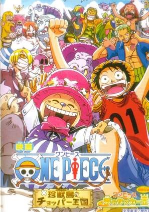 One piece: Chinjou shima no chopper oukoku - Japanese Movie Poster (thumbnail)