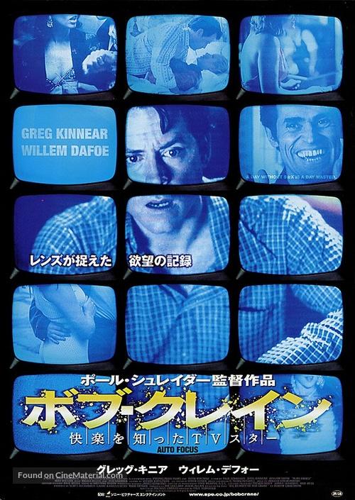 Auto Focus - Japanese Movie Poster