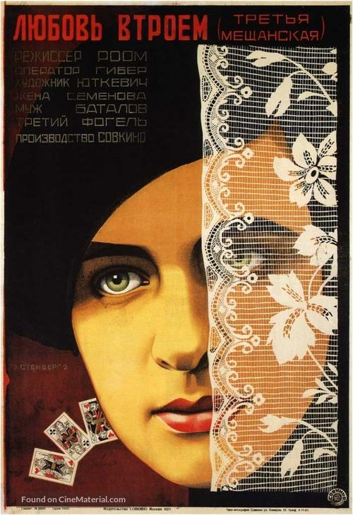 Tretya meshchanskaya - Soviet Movie Poster