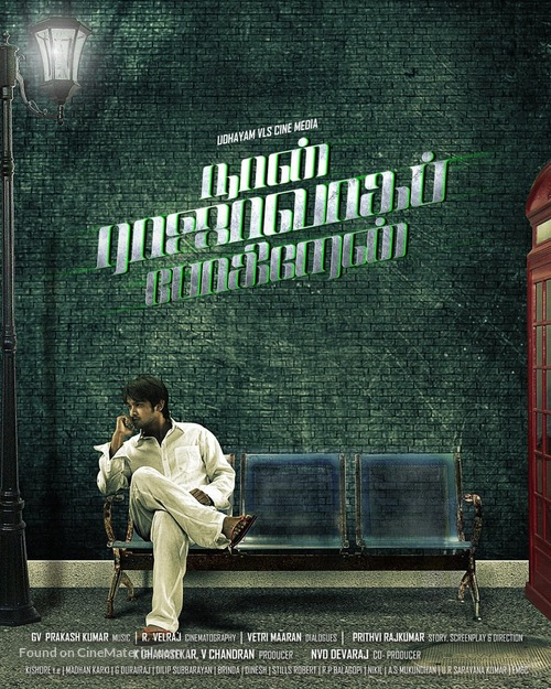 Naan Rajavaga Pogiren - Indian Movie Poster