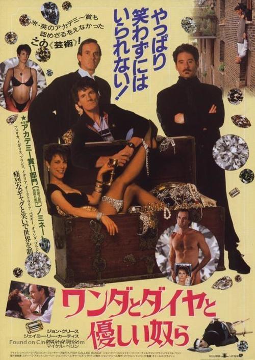 A Fish Called Wanda - Japanese Movie Poster