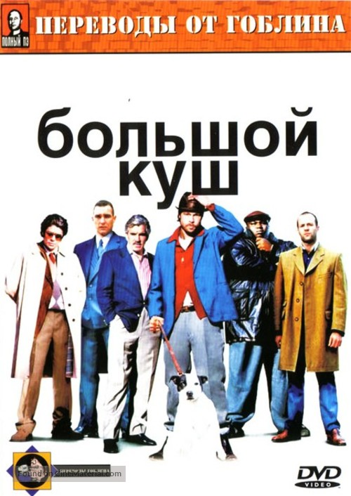 Snatch - Russian DVD cover