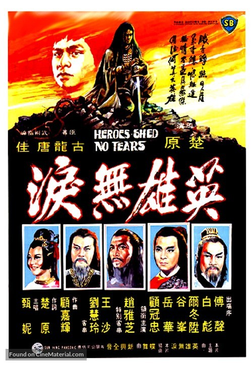 Ying xiong wei lei - Chinese Movie Poster