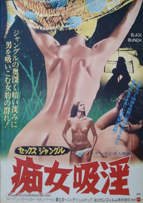 The Black Bunch - Japanese Movie Poster