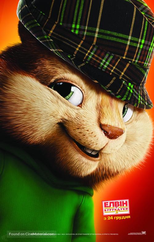 Alvin and the Chipmunks: The Squeakquel - Ukrainian Movie Poster
