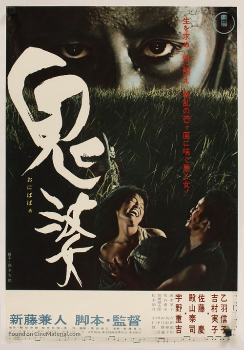Onibaba - Japanese Movie Poster