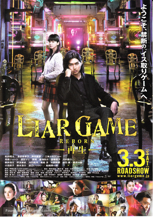 Raiâ gêmu: Saisei - Japanese Movie Poster