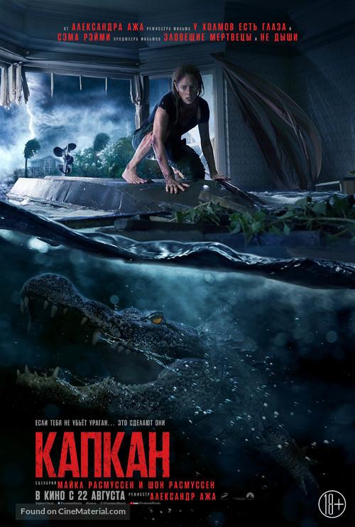 Crawl - Russian Movie Poster