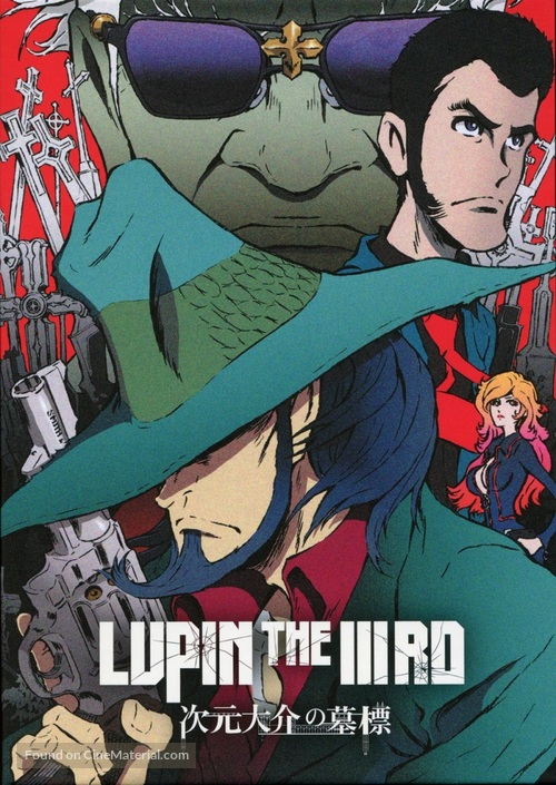 Lupin the IIIrd: Jigen Daisuke no Bohyo - Japanese Movie Poster