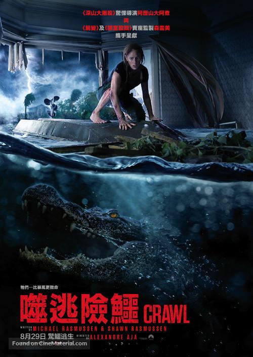 Crawl - Hong Kong Movie Poster