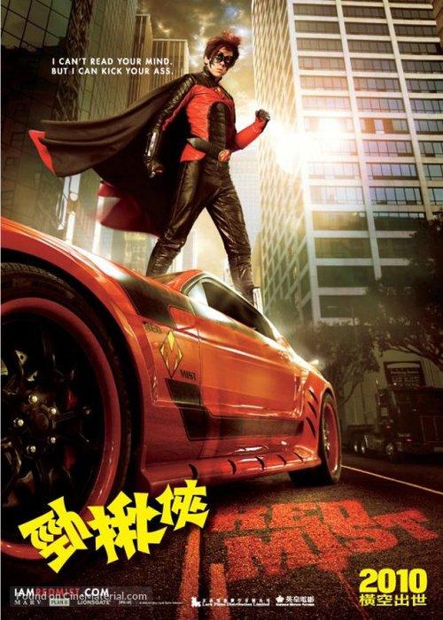 Kick-Ass - Hong Kong Movie Poster