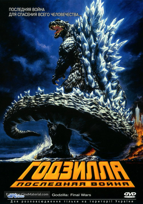Gojira: Fainaru uôzu - Ukrainian DVD movie cover