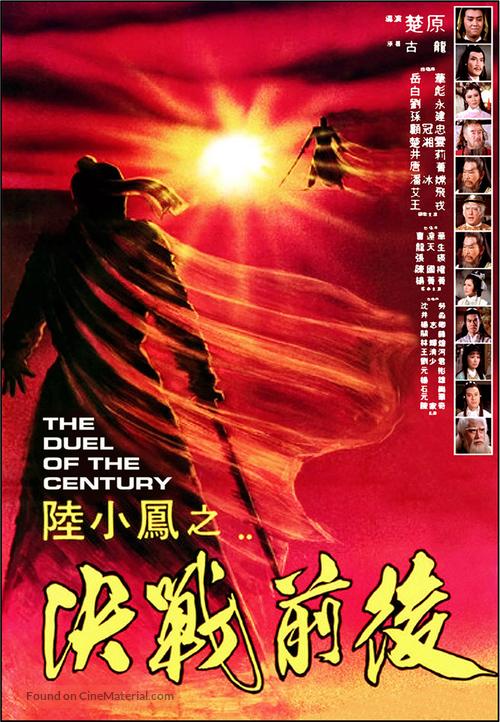 Liu xiao feng zhi jue zhan qian hou - Hong Kong Movie Poster