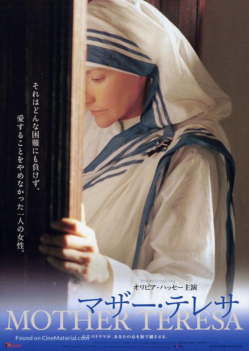 Madre Teresa - Japanese Movie Poster