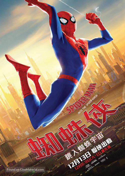 Spider-Man: Into the Spider-Verse - Hong Kong Movie Poster