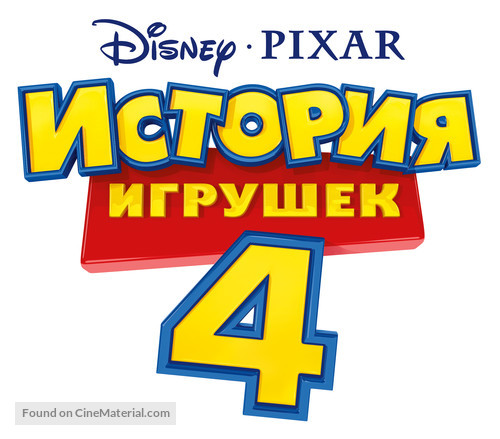 Toy Story 4 - Russian Logo