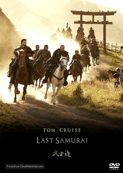 The Last Samurai - DVD movie cover
