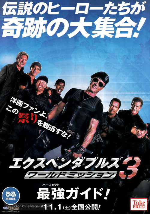The Expendables 3 - Japanese Movie Poster