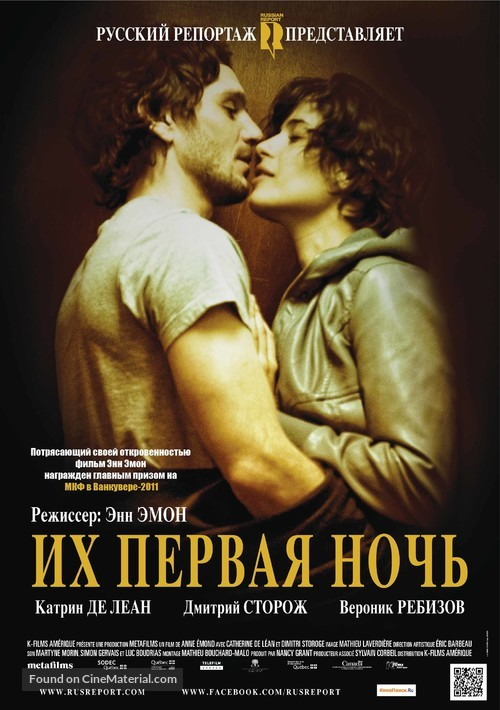 Nuit #1 - Russian Movie Poster