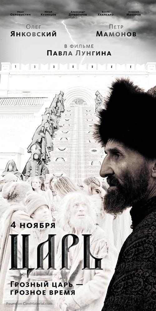 Tsar - Russian Movie Poster