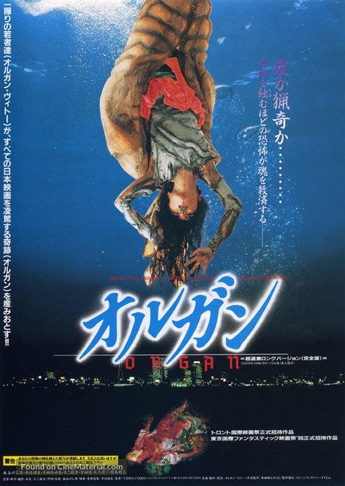 Organ - Japanese Movie Poster