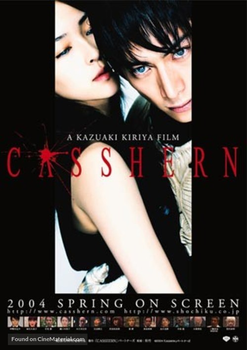 Casshern - poster