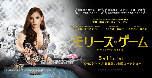Molly's Game - Japanese Movie Poster