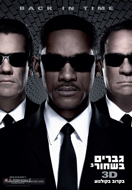 Men in Black 3 - Israeli Movie Poster