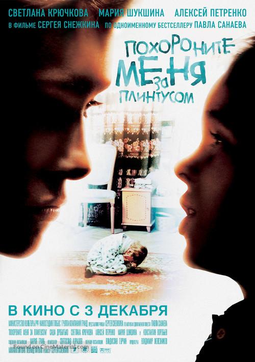 Pokhoronite menya za plintusom - Russian Movie Poster