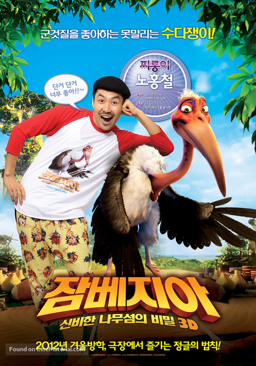 Zambezia - South Korean Movie Poster
