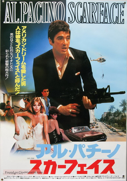 Scarface - Japanese Movie Poster