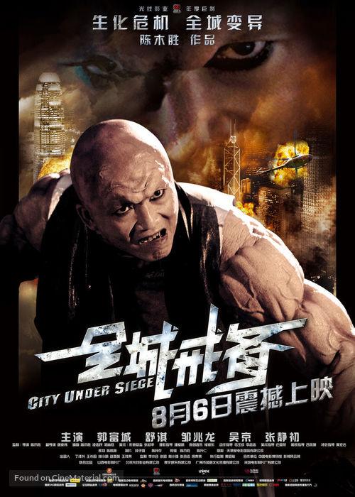 City Under Siege - Chinese Movie Poster