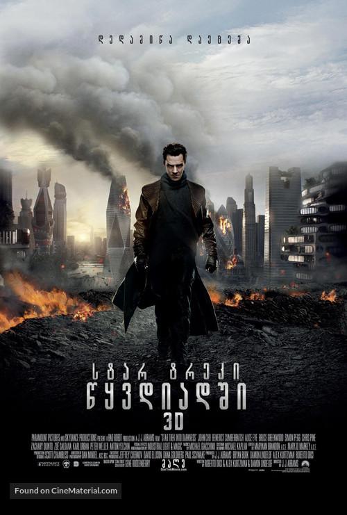 Star Trek: Into Darkness - Georgian Movie Poster