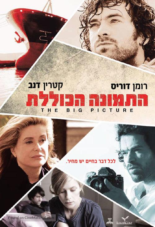 L'homme qui voulait vivre sa vie - Israeli Movie Poster